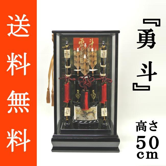 破魔弓 ケース飾り 初正月 正月飾り『勇斗 15号』