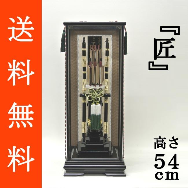 破魔弓 ケース飾り 初正月 正月飾り『匠 1/6』