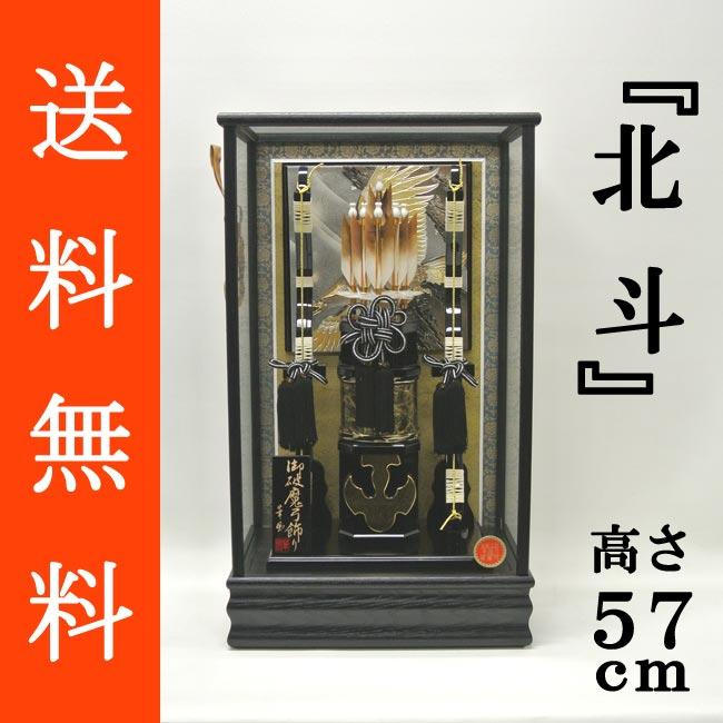 破魔弓 ケース飾り 初正月 正月飾り『北斗 13号』
