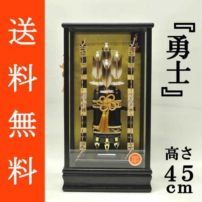 破魔弓 ケース飾り 初正月 正月飾り『勇士 10号』