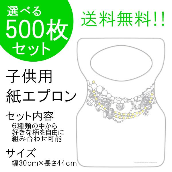 日本製 チャイルド ペーパーエプロン 業務用『B:ゴージャス・ネック 500枚入り』