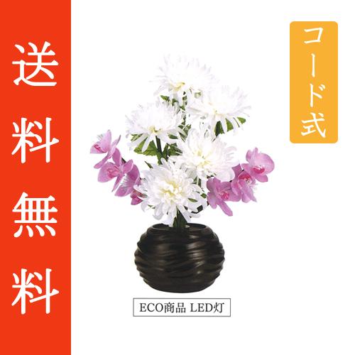 盆提灯 花飾り 造花 初盆 新盆 『ルミナス 菊蘭LED 1個 高さ48cm』