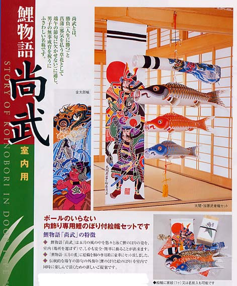 鯉のぼり 室内用 尚武