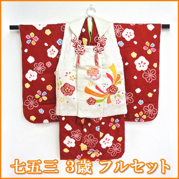 七五三 753 祝着 着物 3歳 女の子 フルセット『桜 正絹 白・赤』