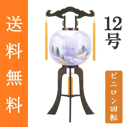 盆提灯 盆ちょうちん 八女提灯 置き提灯 初盆 新盆 『 プラスチック製 回転灯 ビニロン張り 東山 12号 ≪1個≫』