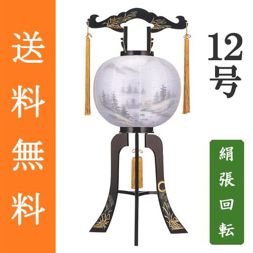 盆提灯 盆ちょうちん 八女提灯 置き提灯 初盆 新盆 『 プラスチック製 回転灯 絹張り 丹後 12号 ≪1個≫』