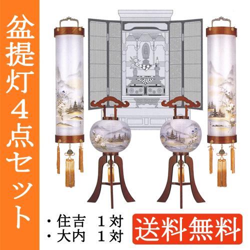 盆提灯 盆ちょうちん 八女提灯セットB(胡水 けやき 二重絹張り)8寸の住吉提灯(吊り提灯)と尺二(12号)の大内行灯(置き提灯)、各1対ずつの4点セットです。