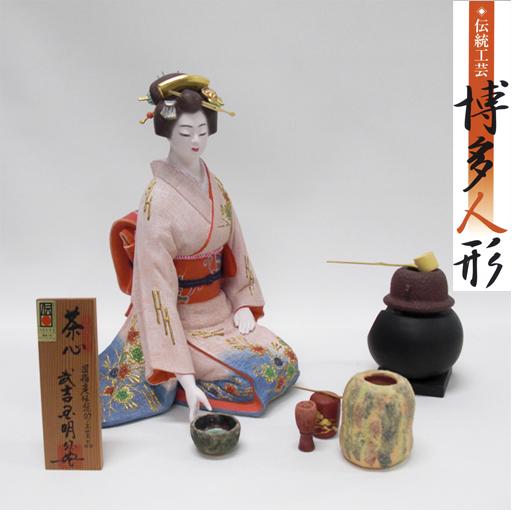 【博多人形】【美人物(座姿)】『茶心 國明作』