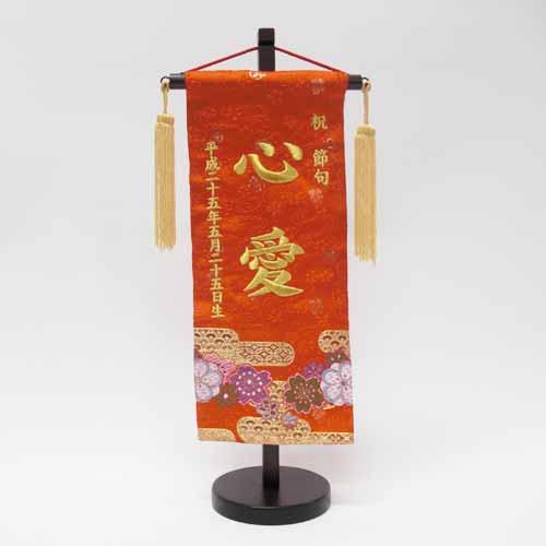 名前旗 刺繍 金襴(赤) 小