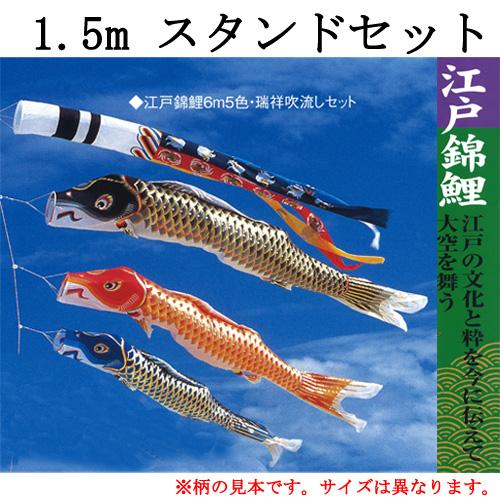 鯉のぼり 江戸錦鯉スタンドセット 1.5mセット