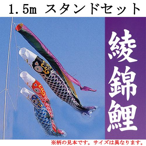鯉のぼり 綾錦鯉スタンドセット 1.5mセット