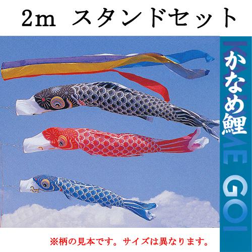 鯉のぼり かなめ鯉スタンドセット 2mセット