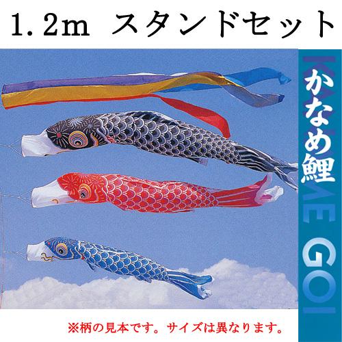 鯉のぼり かなめ鯉スタンドセット 1.2mセット