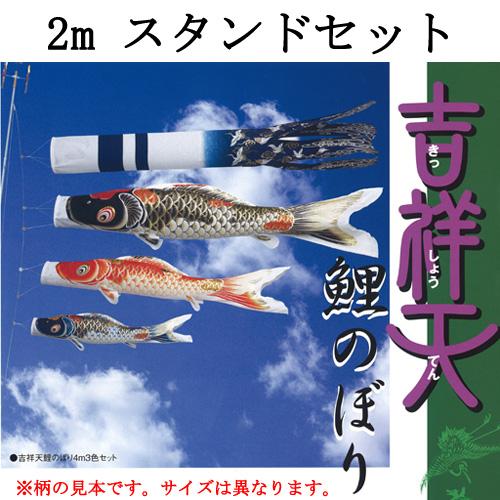 鯉のぼり 吉祥天スタンドセット 2mセット