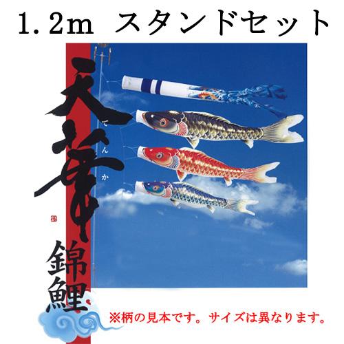 鯉のぼり 天華スタンドセット 1.2mセット