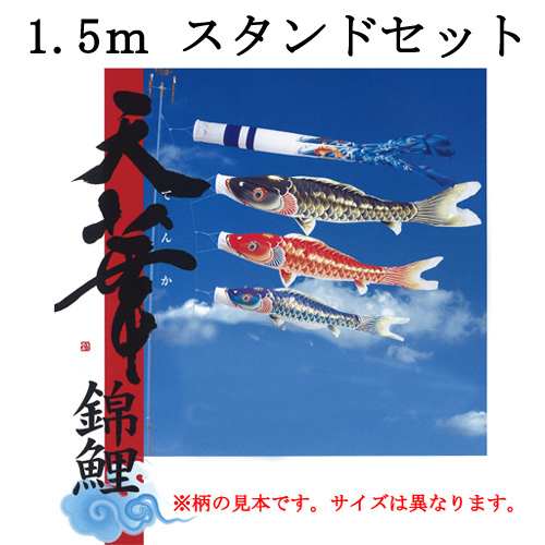 鯉のぼり 天華スタンドセット 1.5mセット, ainahaina:3a1e466f --- sunward.msk.ru