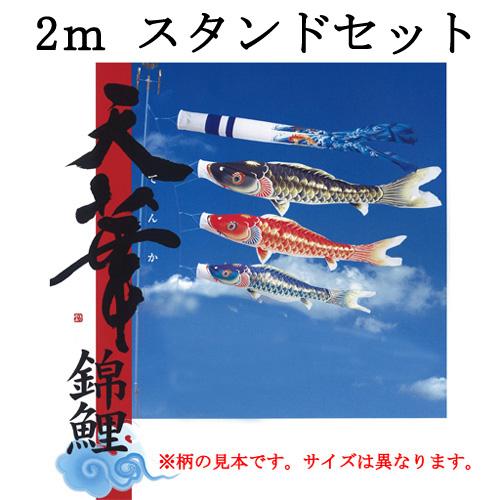 鯉のぼり 天華スタンドセット 2mセット