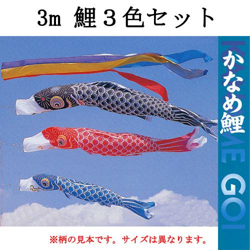 【ポール以外の鯉のぼりセット】『かなめ 鯉のぼり3色・五色吹流し・矢車・ロープの3mセット』※ポールは別売りです