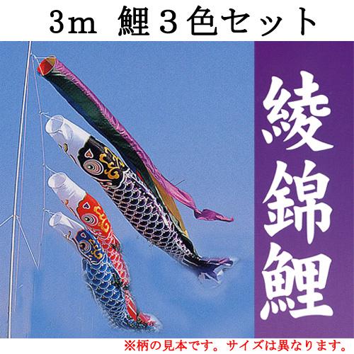 【ポール以外の鯉のぼりセット】『綾錦 鯉のぼり3色・五色吹流し・矢車・ロープの3mセット』※ポールは別売りです, オオシマムラ:eed1199e --- mail.ciencianet.com.ar