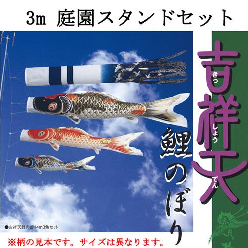 優先配送 鯉のぼり 吉祥天庭園用スタンドセット 3mセット, U-MAX c41a7c64