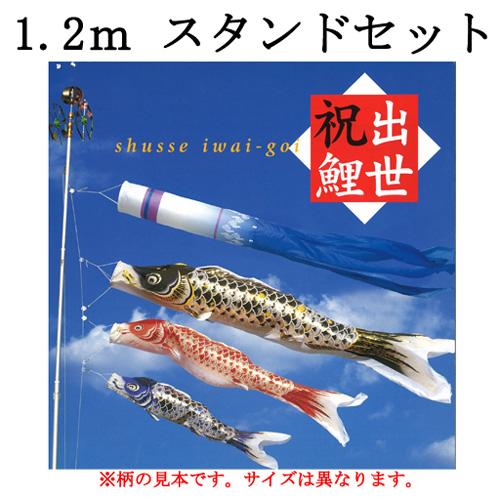 鯉のぼり 出世祝鯉スタンドセット 1.2mセット