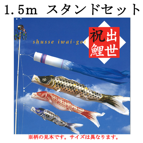 1.5mセット 鯉のぼり鯉のぼり 出世祝鯉スタンドセット 1.5mセット, 若林区:14089fee --- sunward.msk.ru