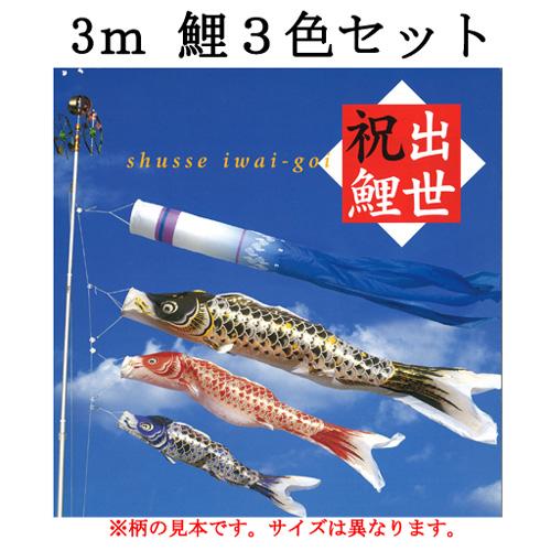 【ポール以外の鯉のぼりセット】『出世祝 鯉のぼり3色・吹流し・矢車・ロープの3mセット』※ポールは別売りです, 石川県:1d70ff5b --- sunward.msk.ru