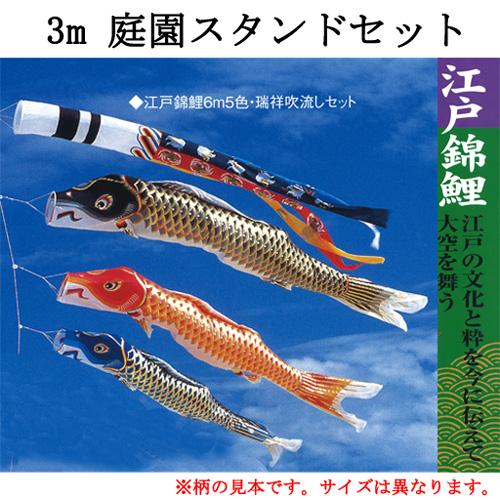 鯉のぼり 江戸錦庭園用スタンドセット 3mセット