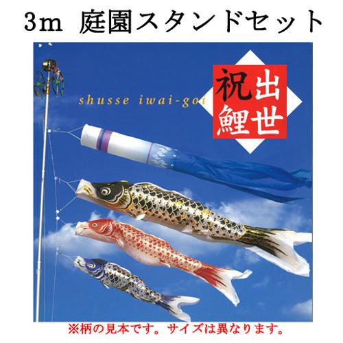 鯉のぼり 出世祝庭園用スタンドセット 鯉のぼり 瑞雲吹流し 3mセット, 常葉町:12eb8629 --- sunward.msk.ru