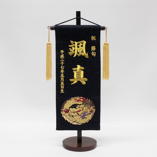 【名前旗】【お名前、生年月日は刺繍で入ります】『名前旗 金襴(黒)スタンド付』