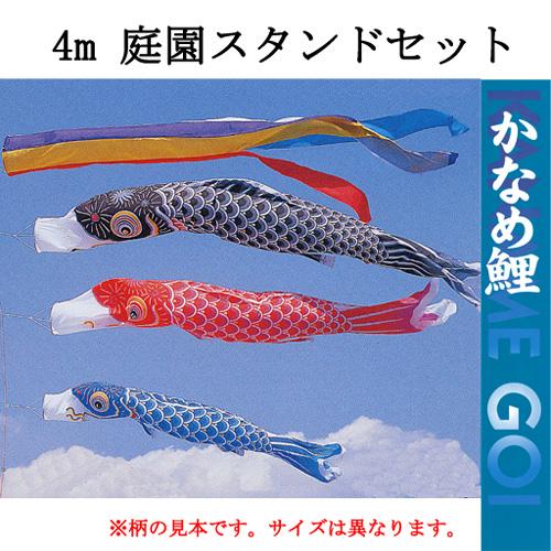 鯉のぼり かなめ(五色吹流し)庭園用スタンドセット 4mセット