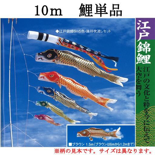 鯉のぼり こいのぼり 単品 一匹 追加用 ナイロン『江戸錦鯉 鯉のぼり 単品 10m 口金具付き』