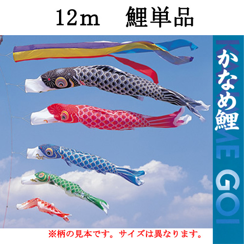 鯉のぼり こいのぼり 単品 一匹 追加用 ナイロン『かなめ鯉 鯉のぼり 単品 12m 口金具付き』