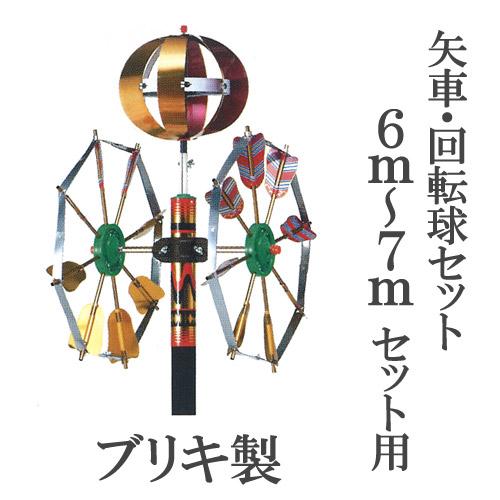 【組立式】【6m~7mの鯉のぼりセット用】『回転球・矢車セット T-3』