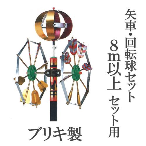 【組立式】【8m以上の鯉のぼりセット用】『回転球・矢車セット T-5』