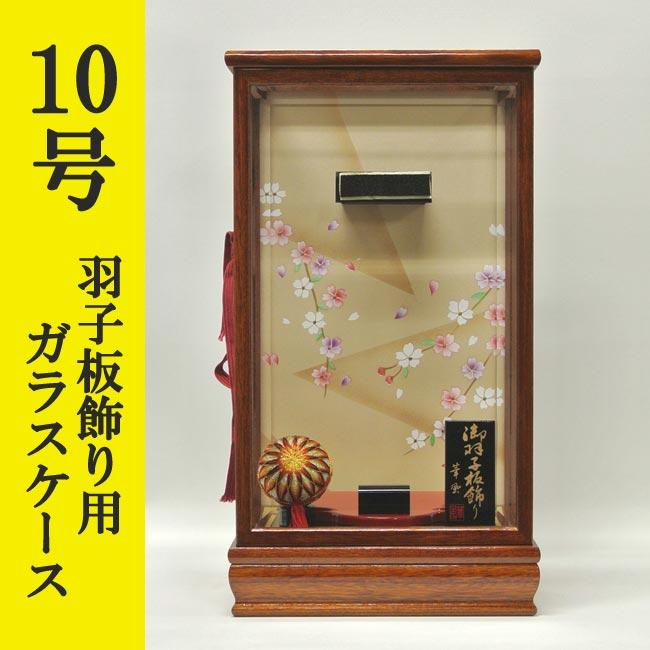 初正月 正月飾り 初孫 羽子板飾り用 前扉式木製ガラスケース 面取りガラス使用 単品 10号用IZ‐10