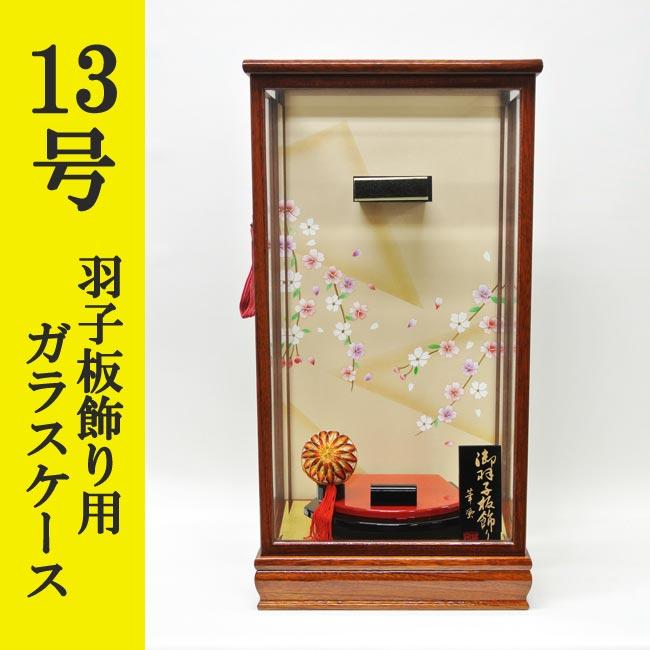 初正月 正月飾り 初孫 羽子板飾り用 前扉式木製ガラスケース 面取りガラス使用 単品 13号用IZ‐13