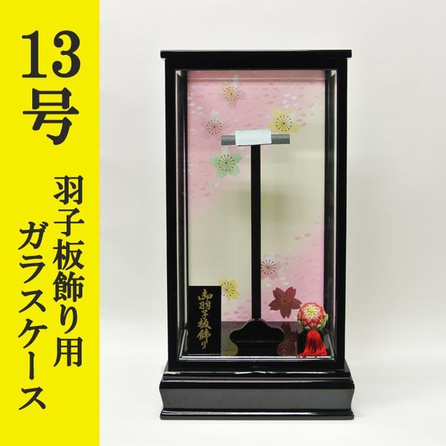 初正月 正月飾り 初孫 羽子板飾り用 前扉式木製ガラスケース 面取りガラス使用 単品 13号用RI‐13