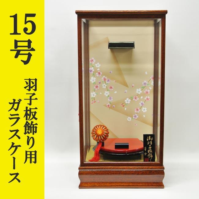 初正月 正月飾り 初孫 羽子板飾り用 前扉式木製ガラスケース 面取りガラス使用 単品 15号用IZ‐15