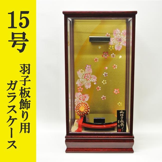 初正月 正月飾り 初孫 羽子板飾り用 前扉式木製ガラスケース 面取りガラス使用 単品 15号用KO‐15