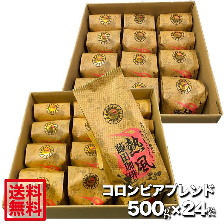 本当に美味しいコーヒーに出会いたくなったら・・・老舗コーヒー店が送る至福のひととき♪ ◆コロンビアブレンド24袋◇すこしリッチな業務用