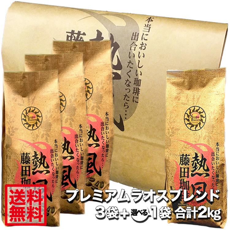 始まりは大阪の小さな喫茶店 老舗コーヒー店が送る至福のひととき オフィスへの配送もどうぞ コーヒー豆 珈琲豆 藤田珈琲 業務用 珈琲 コーヒー 選べるプレミアムラオスブレンドセット 新作 送料無料 安い 激安 プチプラ 高品質 送料無料2kg