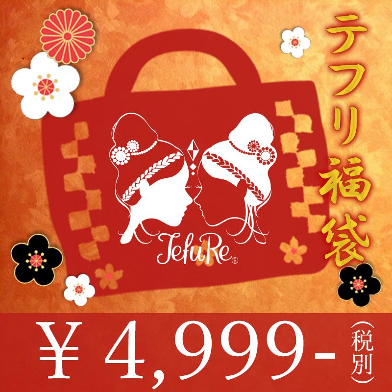 【TefuRe 福袋2020 【フルウィッグ3点セット】】 新春 正月 お楽しみ 富士達 お買い得 【数量限定】