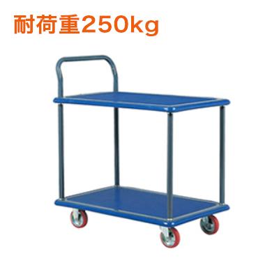 2段台車 250kg