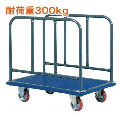 サイド付台車 915×615mm 300kg(1台)