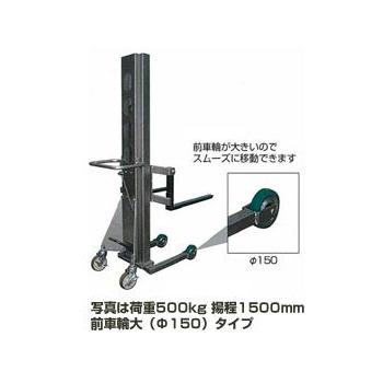 足踏み油圧リフト 荷重500kg 揚程1200mm 前車輪大(Φ150) 【代引不可】