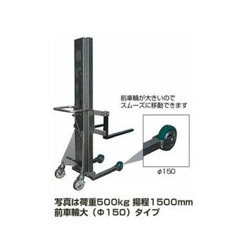 足踏み油圧リフト 荷重500kg 揚程1500mm 前車輪大(Φ150) 【代引不可】