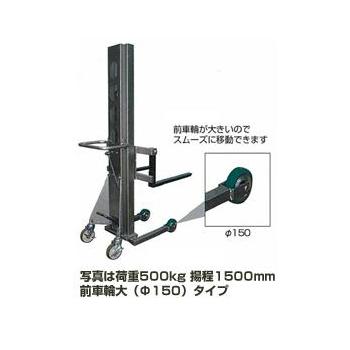 足踏み油圧リフト 荷重350kg 揚程1200mm 前車輪大(Φ150) 【代引不可】