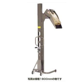 横反転リフト30kg 楊程1500mm 【代引不可】