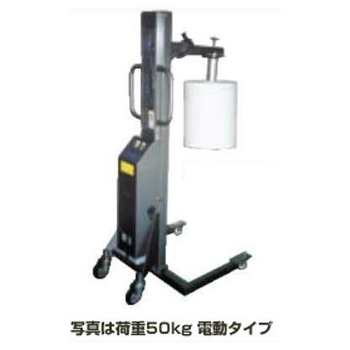 ロール反転リフト 100kg 手巻き式 内径チャック式 【代引不可】
